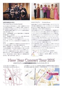 New Year Concert Tour 2016